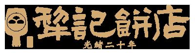 犁記餅店logo